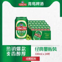 青岛啤酒(Tsingtao)经典11度330ml*24听 整箱装 口感醇厚新老包装随机发货