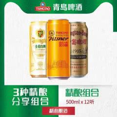 青岛啤酒精酿组合全麦白啤4听+皮尔森4听+国潮罐4听