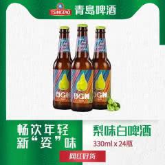 青岛啤酒BGM瓶果味啤酒 12度梨子白啤330ml*24瓶
