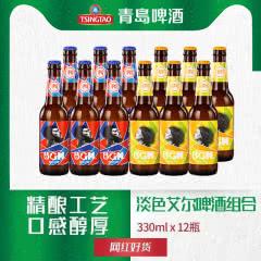 青岛啤酒BGM啤酒330ml*12瓶组合箱啤(IPA*6瓶+APA*6瓶)