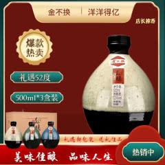 安徽金不换白酒52度高度浓香型白酒纯粮食酒礼遇500ml*3瓶礼盒装