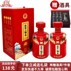 永丰牌北京二锅头(中国印)42度清香型白酒500ml*2瓶装红色(现货速发))