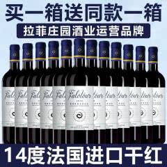 【买一赠一到手12支】法国进口红酒波尔多法定产区AOP传奇干红葡萄酒750ml*6