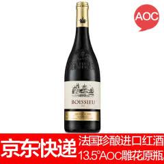法国原瓶进口13.5度AOC级博塞尔干红葡萄酒红酒送海马刀 750ml*1