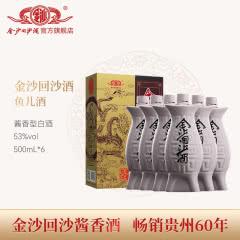 53度 贵州金沙回沙酒 鱼儿酒 酱香型白酒 500ml*6整箱