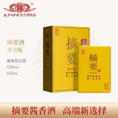 53度 贵州摘要酒(尊享版)酱香型白酒 550ml单瓶